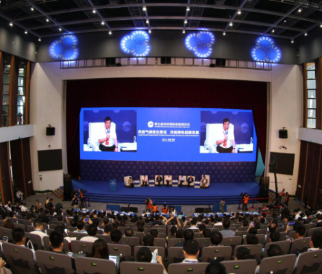 第五届国际低碳城论坛